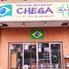ブラジリアンレストラン シェーガマイスのロゴ