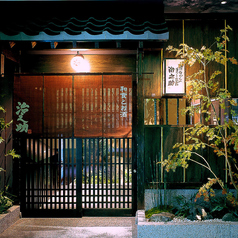 治之助 梅田茶屋町店の写真