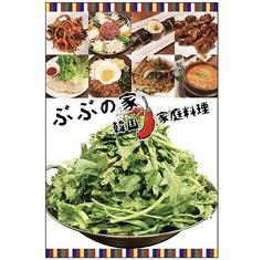ぶぶの家 韓国家庭料理の写真