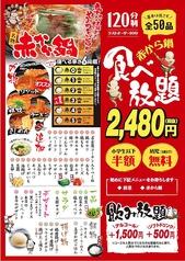 赤から 桑名七和店のコース写真