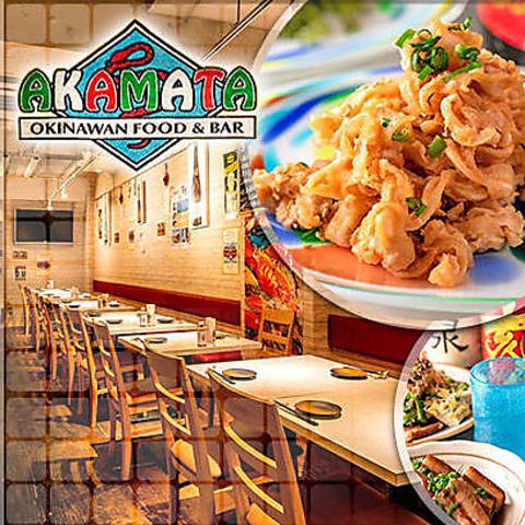 個室居酒屋 アカマタ 沖縄料理×イタリアンバル 関内店