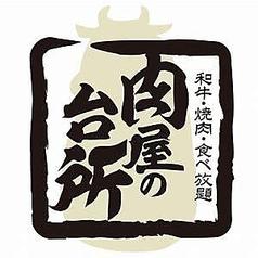 肉屋の台所 上野店の写真