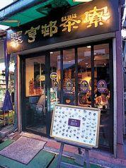 翠亨邨茶寮 スイハンビレッジティーハウスの写真