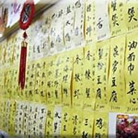 【上海料理】に加え、四川、湖南料理を豊富にご提供!
