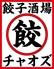 餃子酒場 チャオズ 岡山本町店のロゴ