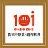農家の野菜×創作料理 101のロゴ