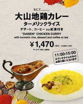 B.C.T. BAR CARDINAL TOKYO バー カーディナル トーキョーのおすすめ料理1