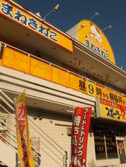 カラオケ本舗 まねきねこ 札幌月寒店の写真