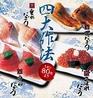 元祖ぶっち切り寿司 魚心 梅田店のおすすめポイント1