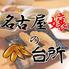 名古屋嬢の台所 栄店のロゴ
