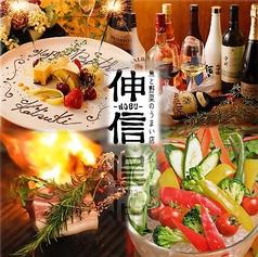 魚と野菜のうまい店 伸信 NOBUの写真