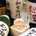 和食料理に合うお酒も多数取り揃え!お好みのものを是非探してみてください!