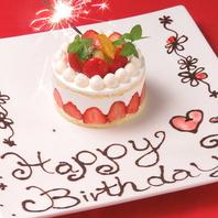 【誕生日・記念日に♪】 デザートプレートやケーキあり