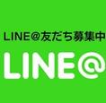 LINE公式アカウント登録で、お得な情報を配信中♪