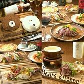 ベアーズキッチン Bear's Kitchen特集写真1
