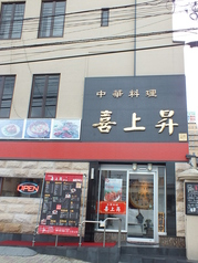喜上昇 表町店の写真