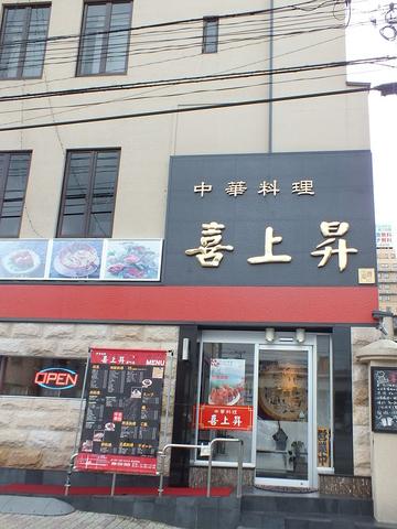 """""""喜上昇 表町店"""""""