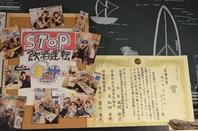 STOP!the 飲酒運転