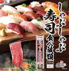 温野菜 魚津店特集写真1