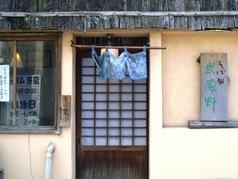 そば処 武蔵野の写真