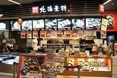 北海素材イオンモール京都桂川店の写真