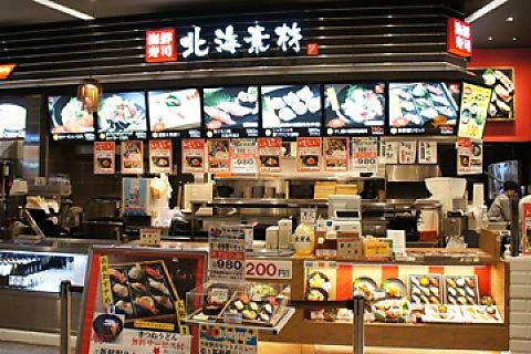 Hokkaisozai AEON the mall Kyoto Katuragawa image