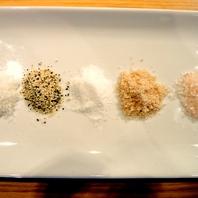 【塩にこだわる】部位に合わせ素材を引き立たせる塩♪