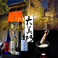 天ぷら 天美巧 てんびこうの写真