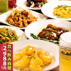 中華居酒屋 食べ飲み放題 美食府のおすすめ料理1