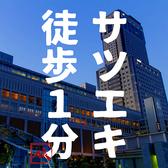 山の猿 札幌駅北口店の雰囲気3