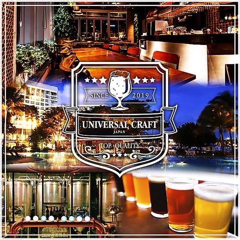 ■アサヒクラフトビール公認!飲み放題プランは料理7品4000円~!クラフト飲み放題も!