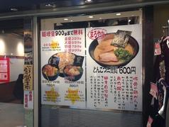 三豊麺 千日前店の雰囲気3