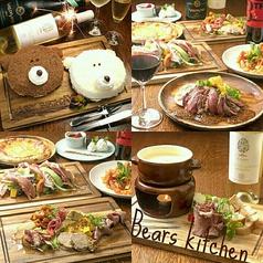 Bear's Kitchen ベアーズキッチン特集写真1