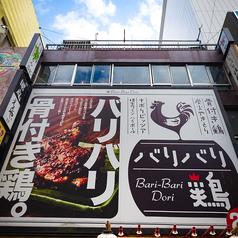 バリバリ鶏 新宿西口本店の雰囲気1