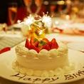 《 お祝いの場や、誕生日に 》500円でデザートメッセージとデザートご用意可能。1500円で小さなホールケーキを。コースご予約のお客様に限らず、お席のみのご予約のお客様ももちろんご注文いただけます♪是非お気軽にお問い合わせくださいませ。※2日前までに要問合せ