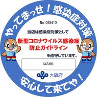 当店は、大阪府「感染防止宣言ステッカー」発行店です
