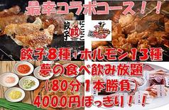 味噌とんちゃん屋 駅西ホルモンのコース写真