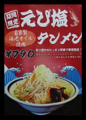 らぁ麺屋 大明神のおすすめポイント1