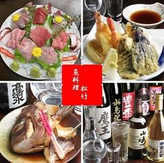 魚料理 松竹の写真