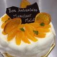 オーナー乙坂が運営する Patisserie Clair de lune(クレール ドゥ リュンヌ) のケーキも料金相談にて御提供致します! 誕生日や記念日、歓送迎会にもご利用ください。
