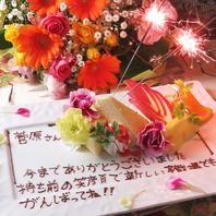お祝いや記念日にサプライズでお祝い!!