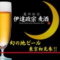 東京初見参!幻の地ビール『伊達政宗 麦酒』宮城:仙台ならではのビールを当店自慢の牛タンとご一緒に是非!