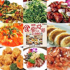 東北四川中華 辣香坊 小岩店のおすすめ料理1
