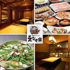 福食ダイニング えびす家 豊川店の写真