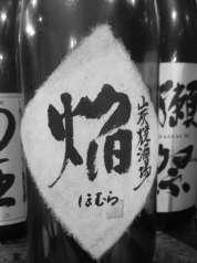 焔 ほむら 橋本店の特集写真
