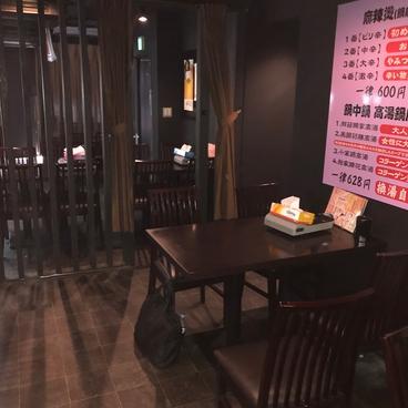 本格火鍋居酒屋 大重慶 麻辣湯 新宿歌舞伎町店の雰囲気1