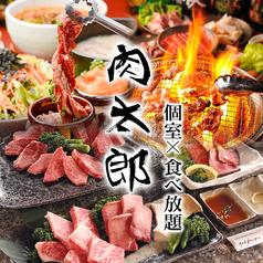 肉太郎 蒲田西口店特集写真1