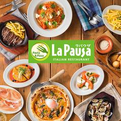 ラパウザ La Pausa 池袋60階通り店の写真