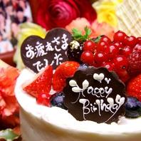 ◆記念日・お誕生日に音響や記念写真のサプライズ演出