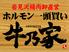 岩見沢精肉卸直営 牛乃家 北口店のロゴ